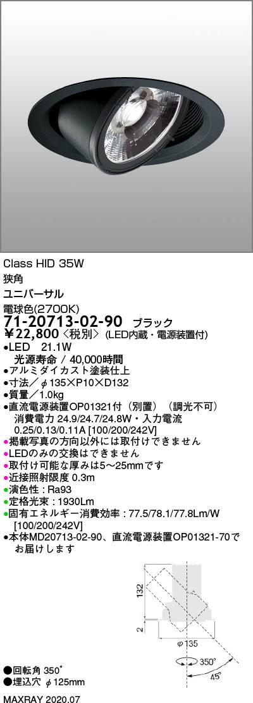 マックスレイ 照明器具基礎照明 GEMINI-M LEDユニバーサルダウンライトφ125 狭角 浅型 HID35Wクラス電球色(2700K) 非調光71-20713-02-90