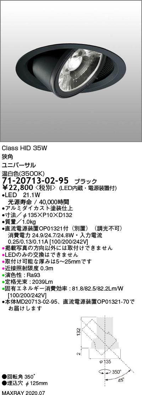 マックスレイ 照明器具基礎照明 GEMINI-M LEDユニバーサルダウンライトφ125 狭角 浅型 HID35Wクラス温白色(3500K) 非調光71-20713-02-95