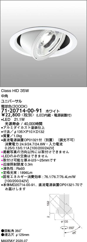 マックスレイ 照明器具基礎照明 GEMINI-M LEDユニバーサルダウンライトφ125 中角 浅型 HID35Wクラス電球色(3000K) 非調光71-20714-00-91