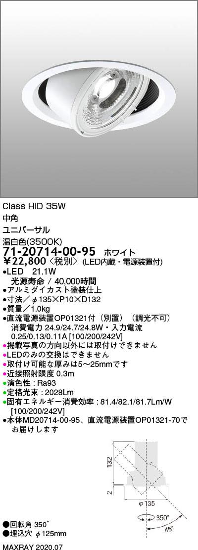 マックスレイ 照明器具基礎照明 GEMINI-M LEDユニバーサルダウンライトφ125 中角 浅型 HID35Wクラス温白色(3500K) 非調光71-20714-00-95