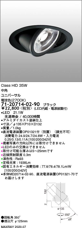 マックスレイ 照明器具基礎照明 GEMINI-M LEDユニバーサルダウンライトφ125 中角 浅型 HID35Wクラス電球色(2700K) 非調光71-20714-02-90