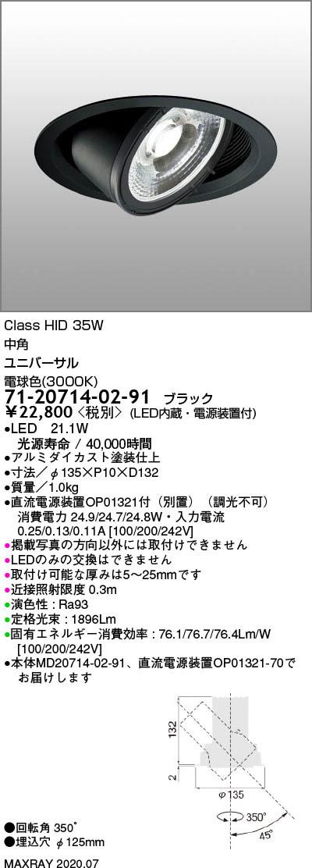 マックスレイ 照明器具基礎照明 GEMINI-M LEDユニバーサルダウンライトφ125 中角 浅型 HID35Wクラス電球色(3000K) 非調光71-20714-02-91