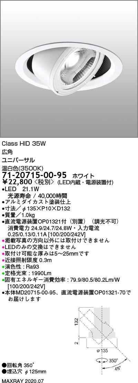 マックスレイ 照明器具基礎照明 GEMINI-M LEDユニバーサルダウンライトφ125 広角 浅型 HID35Wクラス温白色(3500K) 非調光71-20715-00-95