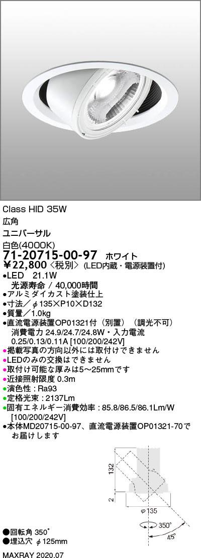 マックスレイ 照明器具基礎照明 GEMINI-M LEDユニバーサルダウンライトφ125 広角 浅型 HID35Wクラス白色(4000K) 非調光71-20715-00-97
