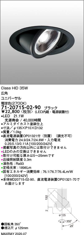 マックスレイ 照明器具基礎照明 GEMINI-M LEDユニバーサルダウンライトφ125 広角 浅型 HID35Wクラス電球色(2700K) 非調光71-20715-02-90