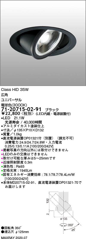 マックスレイ 照明器具基礎照明 GEMINI-M LEDユニバーサルダウンライトφ125 広角 浅型 HID35Wクラス電球色(3000K) 非調光71-20715-02-91