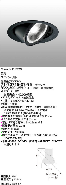 マックスレイ 照明器具基礎照明 GEMINI-M LEDユニバーサルダウンライトφ125 広角 浅型 HID35Wクラス温白色(3500K) 非調光71-20715-02-95