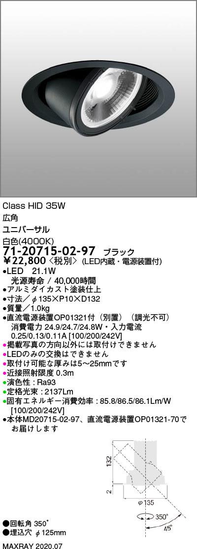 マックスレイ 照明器具基礎照明 GEMINI-M LEDユニバーサルダウンライトφ125 広角 浅型 HID35Wクラス白色(4000K) 非調光71-20715-02-97