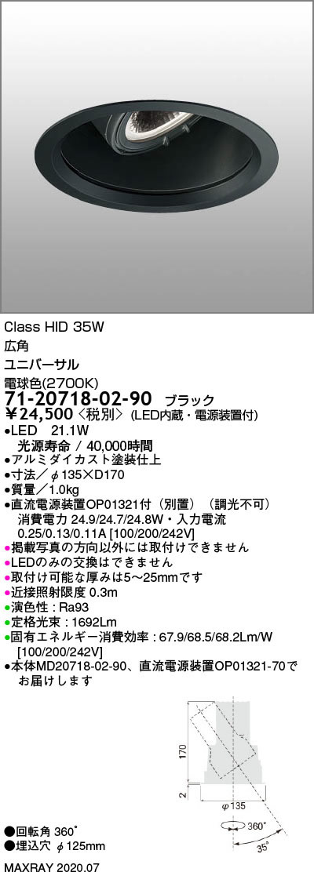 マックスレイ 照明器具基礎照明 GEMINI-M LEDユニバーサルダウンライトφ125 広角 深型 HID35Wクラス電球色(2700K) 非調光71-20718-02-90