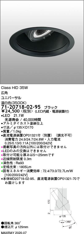マックスレイ 照明器具基礎照明 GEMINI-M LEDユニバーサルダウンライトφ125 広角 深型 HID35Wクラス温白色(3500K) 非調光71-20718-02-95