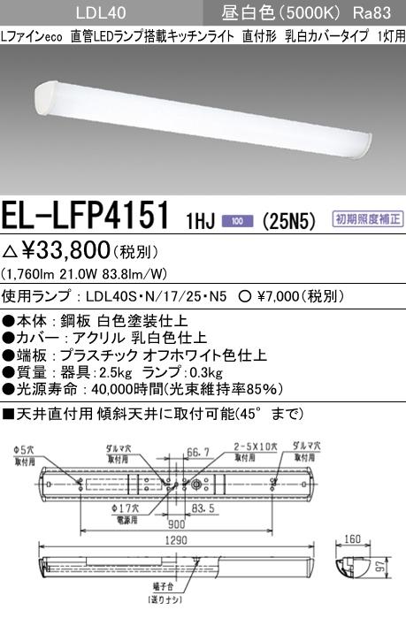 【8/25は店内全品ポイント3倍!】EL-LFP41511HJ-25N5三菱電機 施設照明 直管LEDランプ搭載シーリング キッチンライト 乳白カバータイプ1灯用 LDL40ランプ(2500lmタイプ) 昼白色 EL-LFP4151 1HJ(25N5)