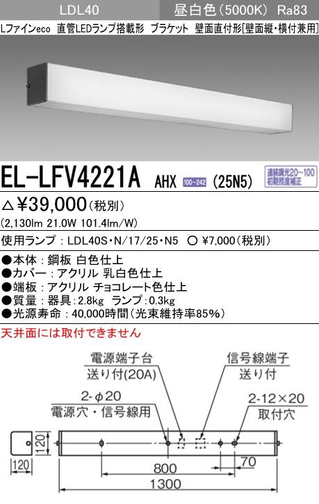 三菱電機 施設照明直管LEDランプ搭載ブラケットライト 壁面直付 縦横兼用LDL40ランプ(2500lmタイプ) 昼白色EL-LFV4221A AHX(25N5)