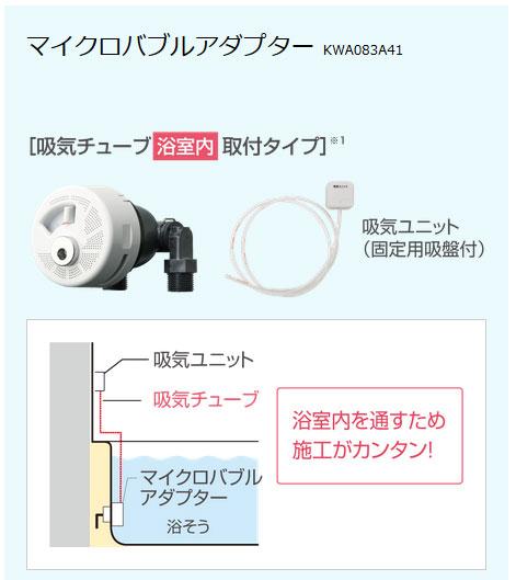 ダイキン エコキュート関連部材 マイクロバブルアダプター 吸気チューブ浴室内取付タイプKWA083A41