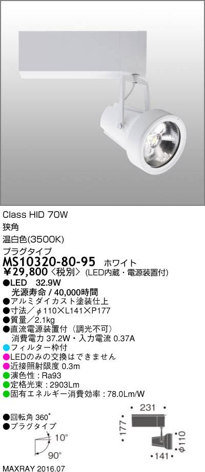 マックスレイ 照明器具基礎照明 GEMINI-L LEDスポットライト狭角 プラグタイプ HID70Wクラス温白色(3500K) 非調光MS10320-80-95
