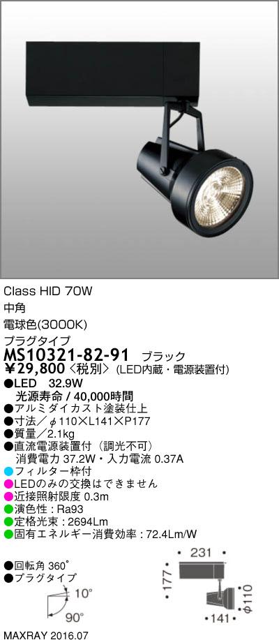 マックスレイ 照明器具基礎照明 GEMINI-L LEDスポットライト中角 プラグタイプ HID70Wクラス電球色(3000K) 非調光MS10321-82-91