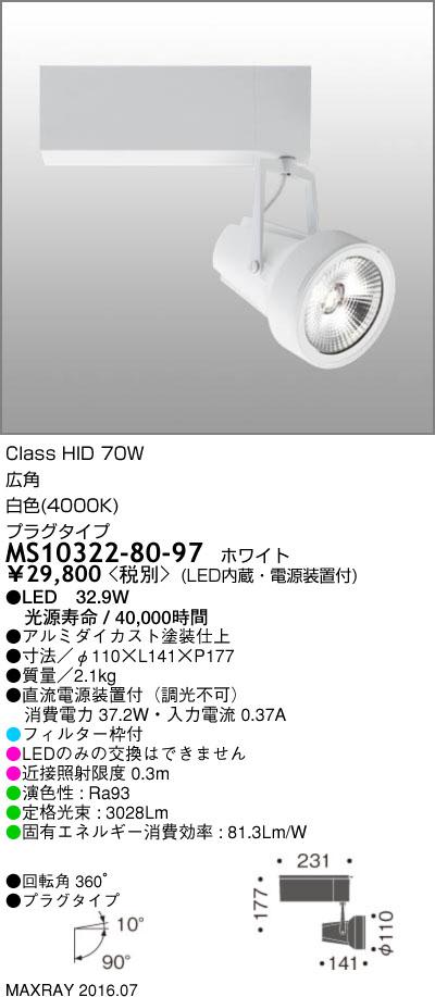 マックスレイ 照明器具基礎照明 GEMINI-L LEDスポットライト広角 プラグタイプ HID70Wクラス白色(4000K) 非調光MS10322-80-97