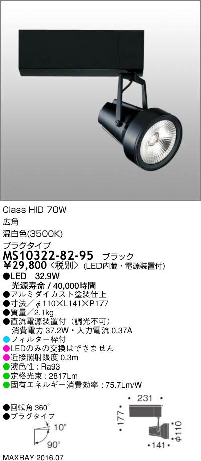 マックスレイ 照明器具基礎照明 GEMINI-L LEDスポットライト広角 プラグタイプ HID70Wクラス温白色(3500K) 非調光MS10322-82-95