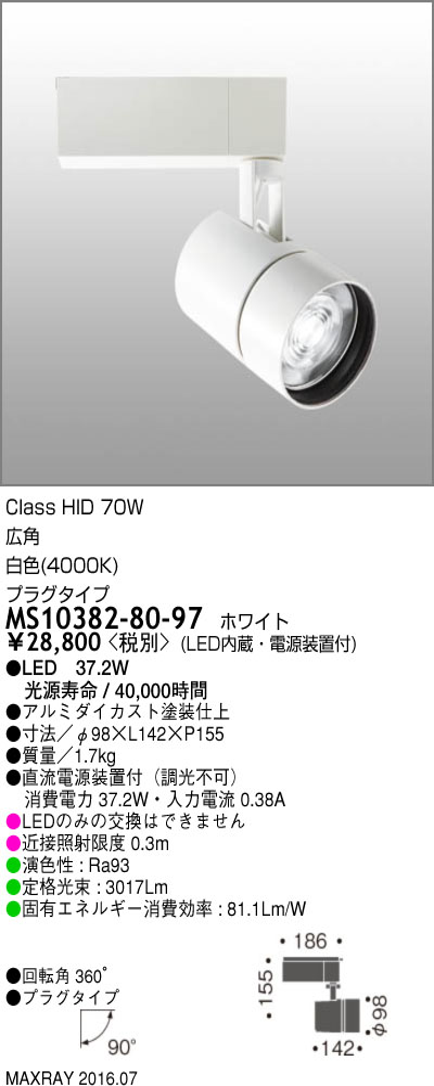 マックスレイ 照明器具基礎照明 TAURUS-L LEDスポットライト広角 プラグタイプ 非調光HID70Wクラス 白色(4000K)MS10382-80-97