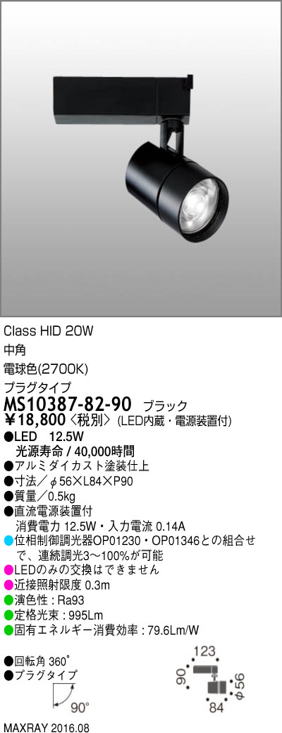 マックスレイ 照明器具基礎照明 TAURUS-S LEDスポットライト中角 プラグタイプ 連続調光HID20Wクラス 電球色(2700K)MS10387-82-90