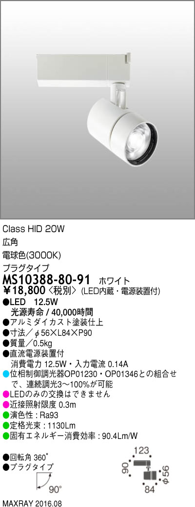 マックスレイ 照明器具基礎照明 TAURUS-S LEDスポットライト広角 プラグタイプ 連続調光HID20Wクラス 電球色(3000K)MS10388-80-91