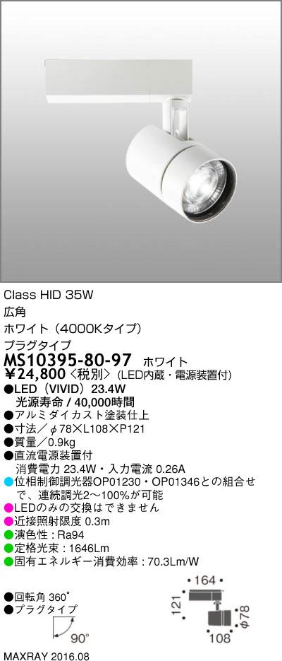 マックスレイ 照明器具基礎照明 TAURUS-M LEDスポットライト広角 プラグタイプ 連続調光HID35Wクラス ホワイト(4000Kタイプ)MS10395-80-97