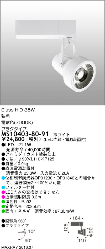 マックスレイ 照明器具基礎照明 GEMINI-M LEDスポットライト狭角 プラグタイプ HID35Wクラス電球色(3000K) 連続調光MS10403-80-91