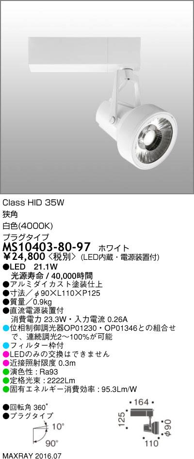 マックスレイ 照明器具基礎照明 GEMINI-M LEDスポットライト狭角 プラグタイプ HID35Wクラス白色(4000K) 連続調光MS10403-80-97