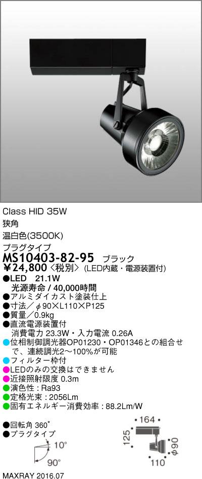 マックスレイ 照明器具基礎照明 GEMINI-M LEDスポットライト狭角 プラグタイプ HID35Wクラス温白色(3500K) 連続調光MS10403-82-95