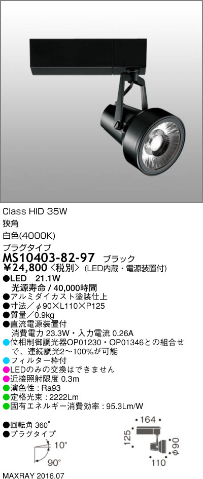 マックスレイ 照明器具基礎照明 GEMINI-M LEDスポットライト狭角 プラグタイプ HID35Wクラス白色(4000K) 連続調光MS10403-82-97
