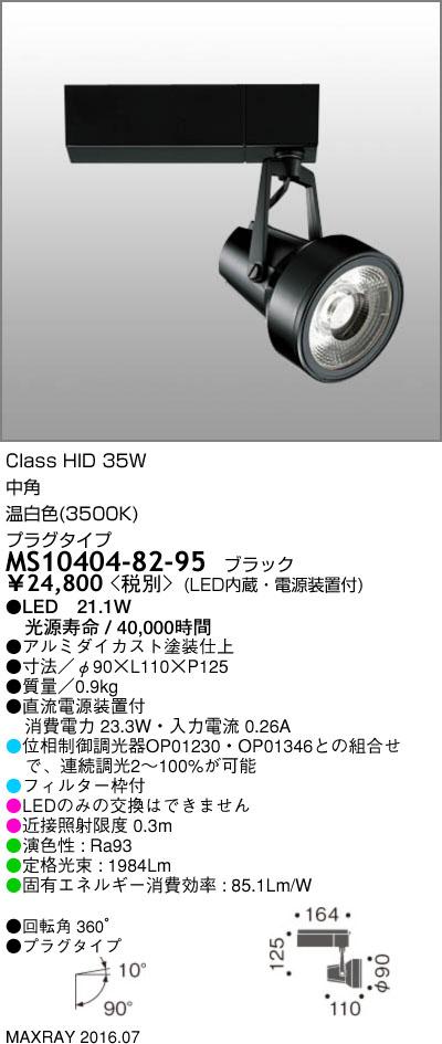 マックスレイ 照明器具基礎照明 GEMINI-M LEDスポットライト中角 プラグタイプ HID35Wクラス温白色(3500K) 連続調光MS10404-82-95