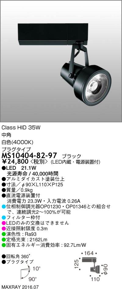 マックスレイ 照明器具基礎照明 GEMINI-M LEDスポットライト中角 プラグタイプ HID35Wクラス白色(4000K) 連続調光MS10404-82-97