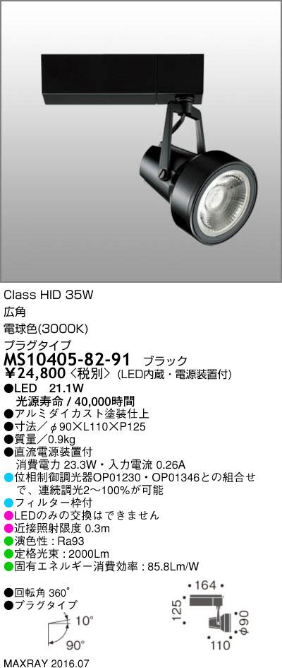 マックスレイ 照明器具基礎照明 GEMINI-M LEDスポットライト広角 プラグタイプ HID35Wクラス電球色(3000K) 連続調光MS10405-82-91