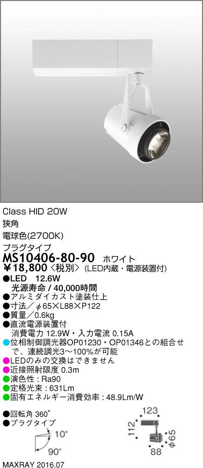 マックスレイ 照明器具基礎照明 GEMINI-S LEDスポットライト狭角 プラグタイプ HID20Wクラス電球色(2700K) 連続調光MS10406-80-90