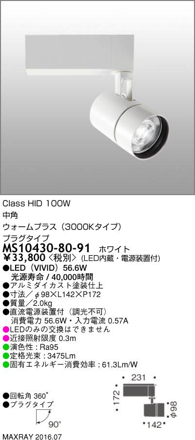 マックスレイ 照明器具基礎照明 TAURUS-L4500 LEDスポットライト中角 プラグタイプ 非調光HID100Wクラス ウォームプラス(3000Kタイプ)MS10430-80-91