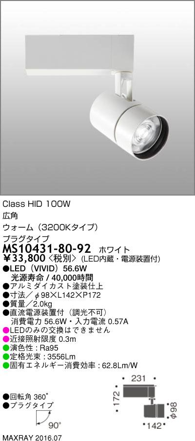 マックスレイ 照明器具基礎照明 TAURUS-L4500 LEDスポットライト広角 プラグタイプ 非調光HID100Wクラス ウォーム(3200Kタイプ)MS10431-80-92