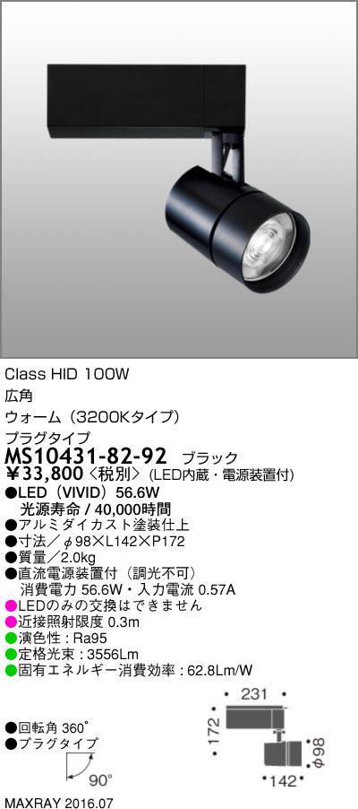 マックスレイ 照明器具基礎照明 TAURUS-L4500 LEDスポットライト広角 プラグタイプ 非調光HID100Wクラス ウォーム(3200Kタイプ)MS10431-82-92
