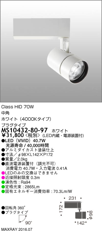 マックスレイ 照明器具基礎照明 TAURUS-L3500 LEDスポットライト中角 プラグタイプ 非調光HID70Wクラス ホワイト(4000Kタイプ)MS10432-80-97