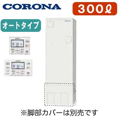 【インターホンリモコン付】コロナ 電気温水器 300Lオートタイプ(排水パイプステンレス仕様) スタンダードタイプ