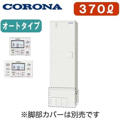 【インターホンリモコン付】コロナ 電気温水器 370Lオートタイプ(排水パイプステンレス仕様) スタンダードタイプ