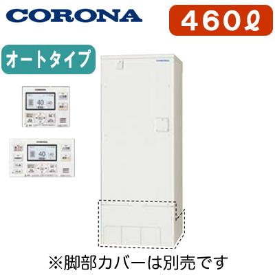 【インターホンリモコン付】コロナ 電気温水器 460Lオートタイプ(排水パイプステンレス仕様) スタンダードタイプ