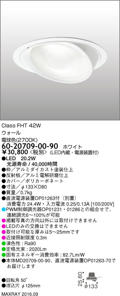 マックスレイ 照明器具基礎照明 LEDウォールウォッシャーダウンライト φ125FHT42Wクラス 電球色(2700K) 連続調光60-20709-00-90