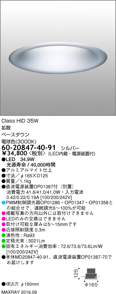 マックスレイ 照明器具基礎照明 LEDダウンライト φ150 拡散HID20Wクラス 電球色(3000K) 連続調光60-20847-40-91
