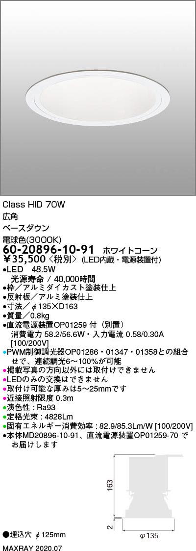 マックスレイ 照明器具基礎照明 LEDベースダウンライト φ125 広角HID70Wクラス 電球色(3000K) 連続調光60-20896-10-91
