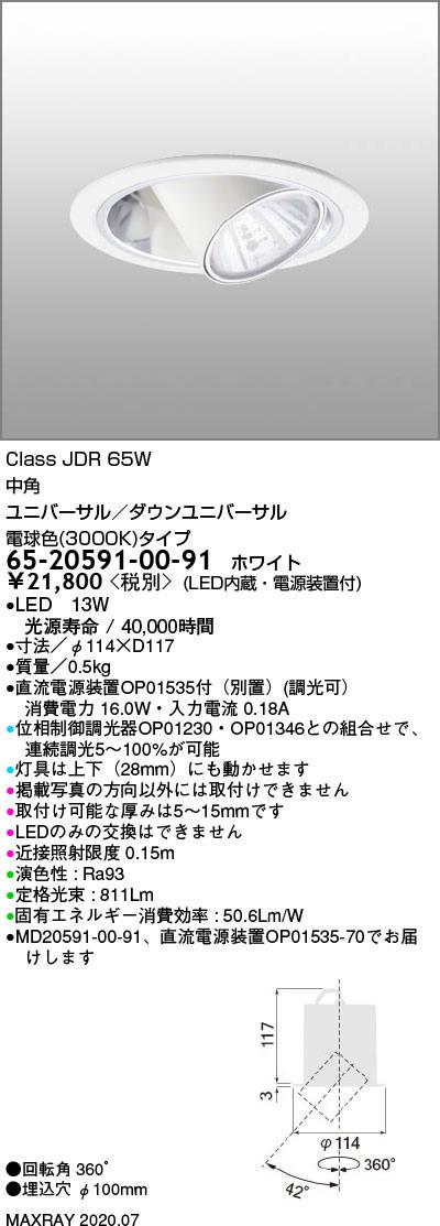 マックスレイ 照明器具基礎照明 LEDユニバーサルダウンライト φ100中角 JDR65Wクラス 電球色(3000K) 連続調光65-20591-00-91