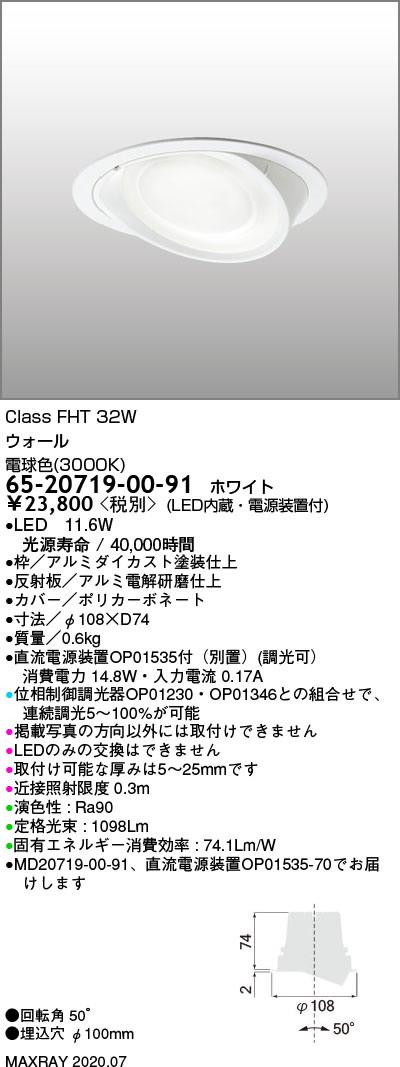 マックスレイ 照明器具基礎照明 LEDウォールウォッシャーダウンライト φ100FHT32Wクラス 電球色(3000K) 連続調光65-20719-00-91