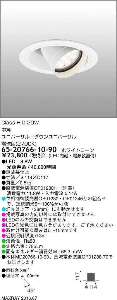 マックスレイ 照明器具基礎照明 C-SPOT LEDユニバーサルダウンライトφ100 中角 HID20Wクラス 電球色(2700K) 連続調光65-20766-10-90