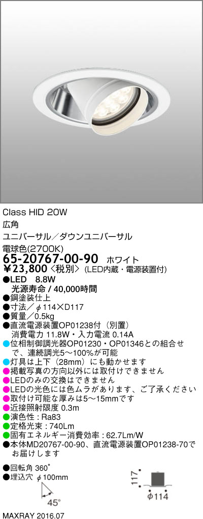 マックスレイ 照明器具基礎照明 C-SPOT LEDユニバーサルダウンライトφ100 広角 HID20Wクラス 電球色(2700K) 連続調光65-20767-00-90