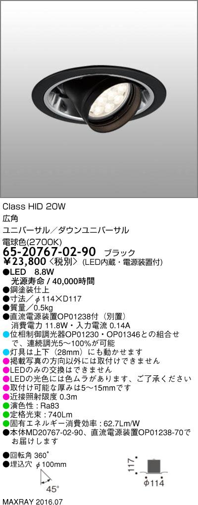 マックスレイ 照明器具基礎照明 C-SPOT LEDユニバーサルダウンライトφ100 広角 HID20Wクラス 電球色(2700K) 連続調光65-20767-02-90