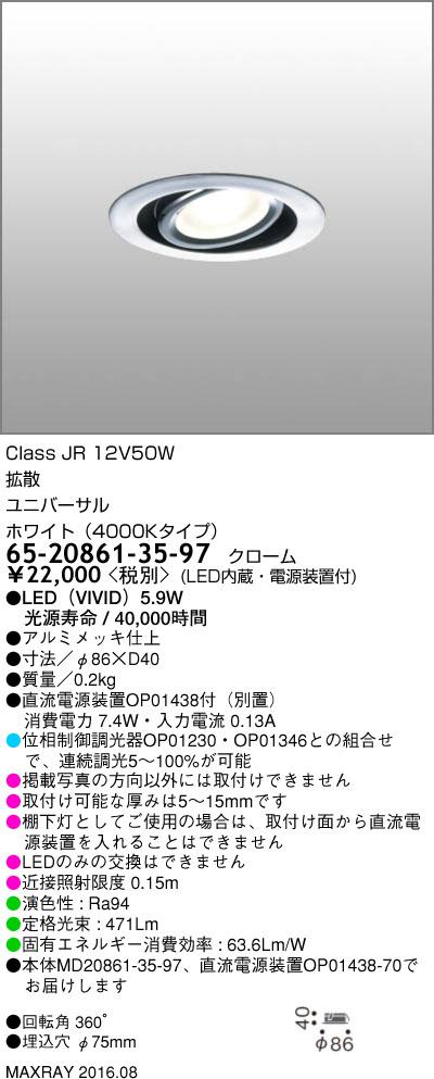 マックスレイ 照明器具基礎照明 LEDミニユニバーサルダウンライト φ75拡散 高出力タイプ JR12V50Wクラスホワイト(4000Kタイプ) 連続調光65-20861-35-97
