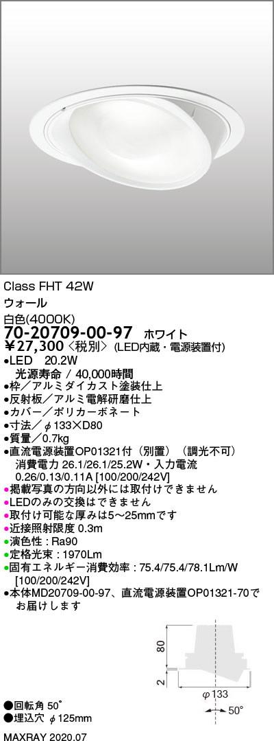 マックスレイ 照明器具基礎照明 LEDウォールウォッシャーダウンライト φ125FHT42Wクラス 白色(4000K) 非調光70-20709-00-97